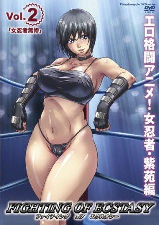 【エロアニメ】ファイティング オブ エクスタシー Vol.2「女忍者無惨」