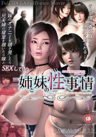 【3Dエロアニメ】姉と妹の性事情