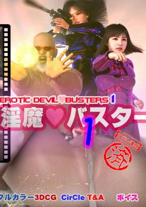 【3Dエロアニメ】淫魔バスターズ1